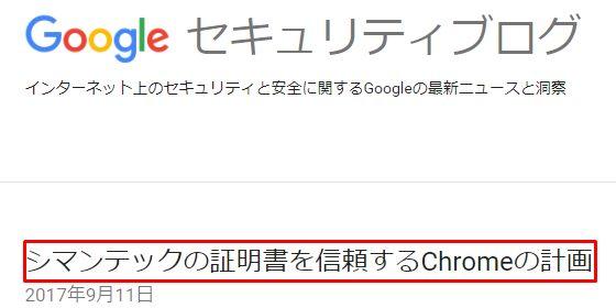 Googleセキュリティブログからのキャプチャ