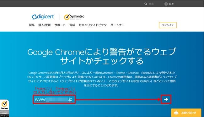 DigiCertのSSLチェッカー画像2