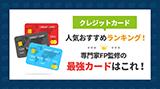 【2020年版】クレジットカード人気おすすめランキング!専門家(FP)監修最強カードはこれ!