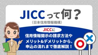 JICC(日本信用情報機構)って何?JICCに信用情報開示の請求方法やメリット&デメリットから、申込の流れまで徹底解説!