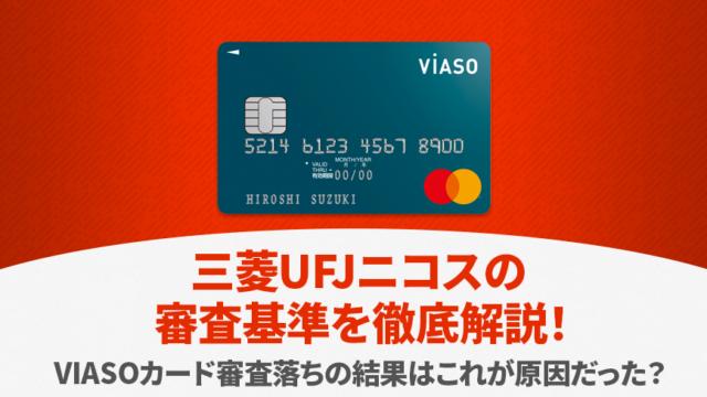 三菱UFJニコスの審査基準を徹底解説!VIASOカード審査落ちの結果はこれが原因だった?