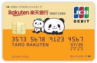 楽天銀行JCBデビットカード