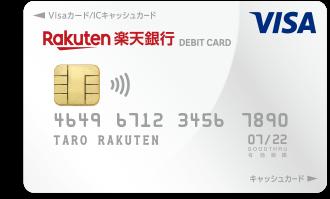 楽天銀行VISAデビットカード