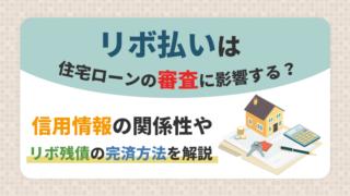 リボ払いは住宅ローンの審査に影響する?信用情報の関係性やリボ残債の完済方法を解説