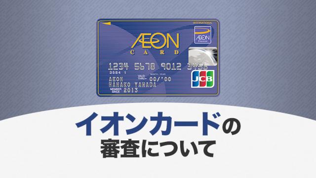 オリコカードの審査難易度について | クレジットカード審査