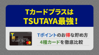 TカードプラスはTSUTAYA最強!Tポイントのお得な貯め方&4種カードを徹底比較