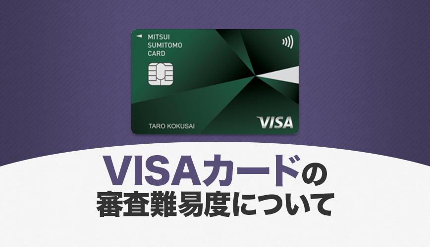 三井住友VISAカードの審査難易度は厳しいって本当?合否を分ける基準を ...