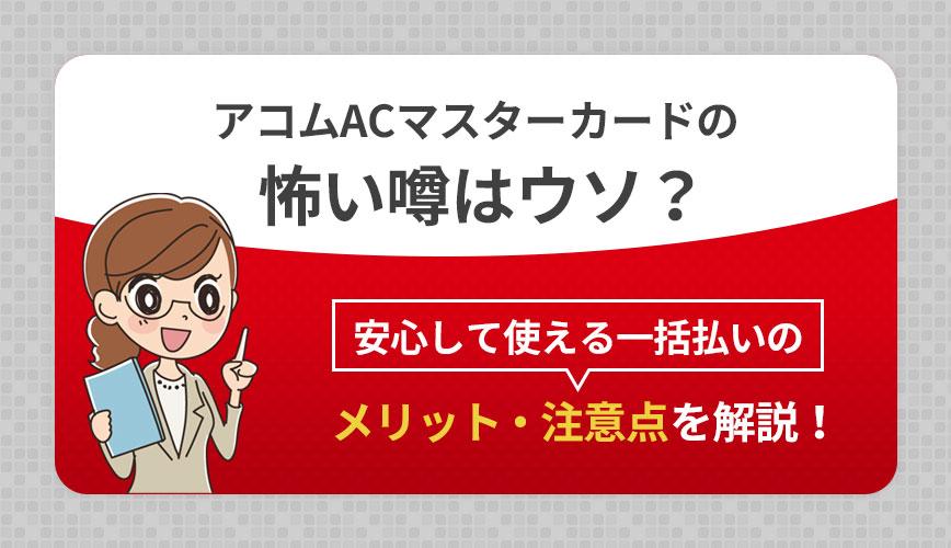 https://webstar-marketing.co.jp/creditcard/acmastercard/