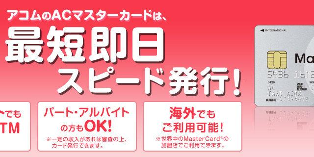 アコムACマスターカードのメリット・デメリット 使い方や審査についても解説!