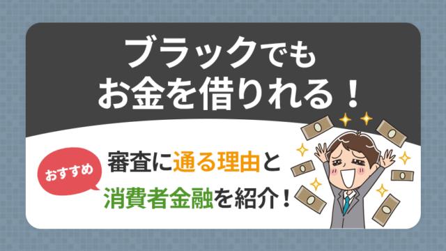 ブラックでもお金を借りれる!審査に通る理由とおすすめ消費者金融を紹介!