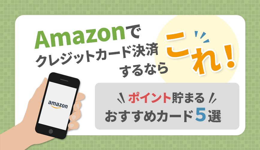 Amazonでクレジットカード決済するならこれ!ポイント貯まるおすすめカード5選