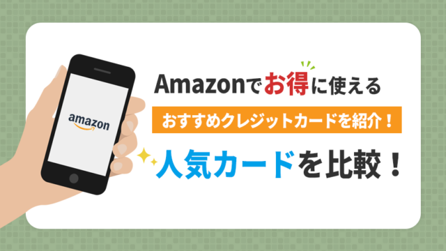 Amazonでお得に使えるおすすめクレジットカードを紹介!人気カードを比較!