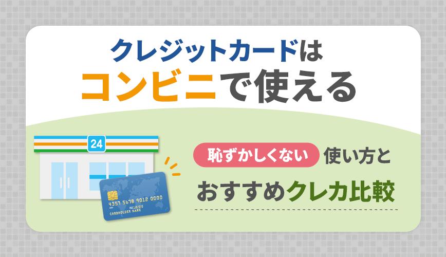 クレジットカードはコンビニで使える!恥ずかしくない使い方とおすすめクレカ比較