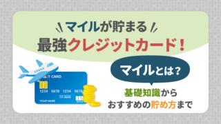 マイルが貯まる最強クレジットカード!マイルとは?基礎知識からおすすめの貯め方まで