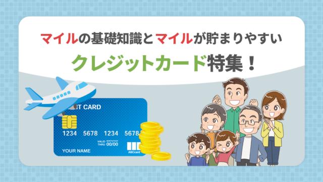 マイルの基礎知識とマイルが貯まりやすいクレジットカード特集!
