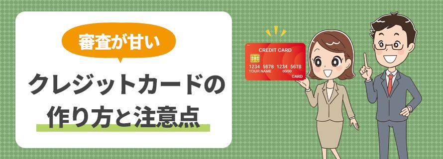 審査が甘いクレジットカードの作り方と注意点