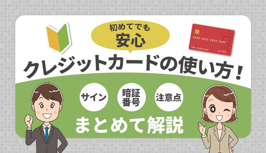 【初めてでも安心】クレジットカードの使い方!サイン・暗証番号・注意点をまとめて解説