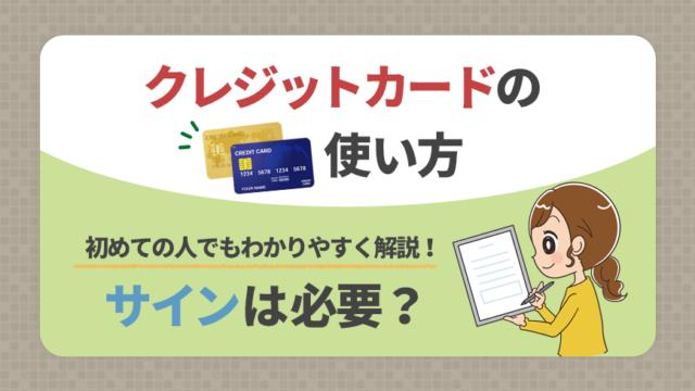 クレジットカードの使い方|初めての人でもわかりやすく解説!サインは必要?