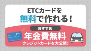 ETCカードを無料で作れる!オススメの年会費無料クレジットカードを大公開!