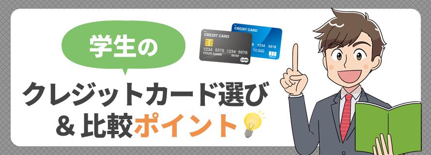 学生のクレジットカード選び&比較ポイント