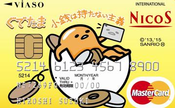 ぐでたまVIASOカード