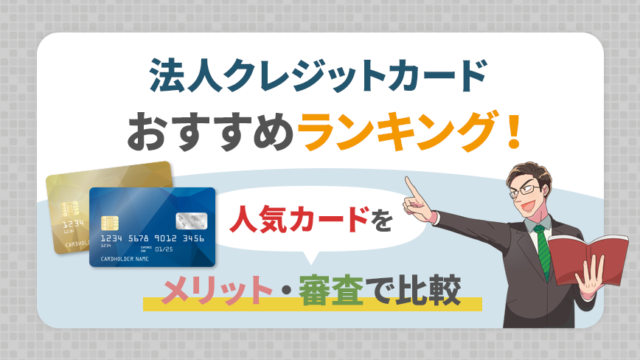 法人クレジットカードおすすめランキング!2020年人気カードをメリット・審査で比較