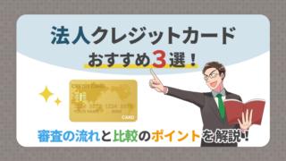 法人クレジットカードおすすめ3選!審査の流れと比較のポイントを解説!