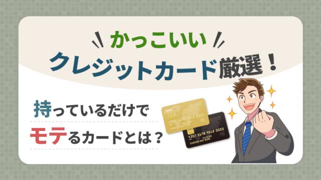 かっこいいクレジットカード厳選!持っているだけでモテるカードとは?