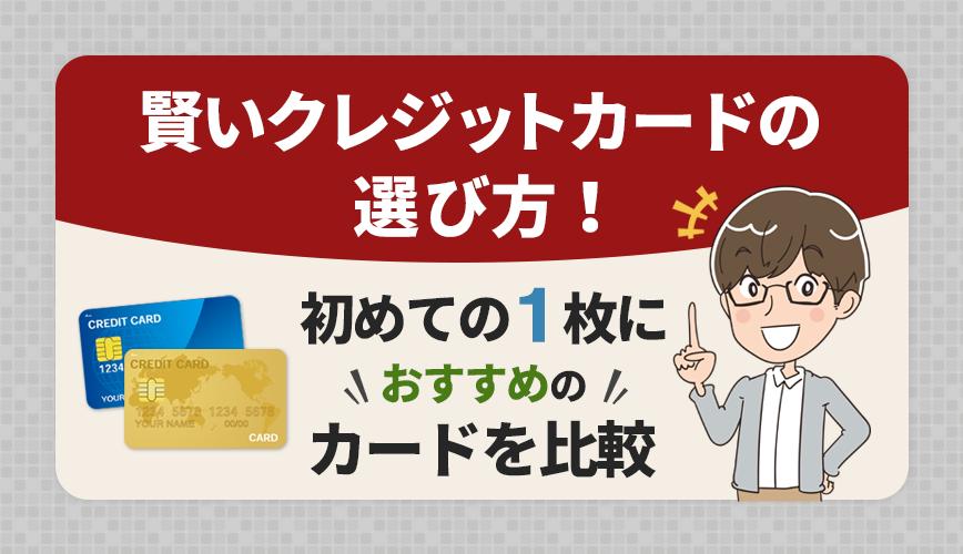 賢いクレジットカードの選び方!初めての1枚におすすめのカードを比較