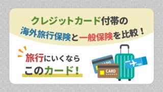 クレジットカード付帯の海外旅行保険と一般保険を比較!旅行にいくならこのカード!