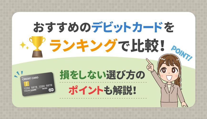 おすすめのデビットカードをランキングで比較!損をしない選び方のポイントも解説!
