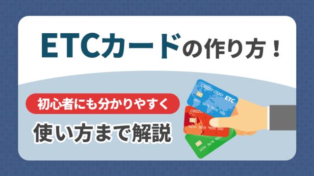 ETCカードの作り方!初心者にも分かりやすく使い方まで解説