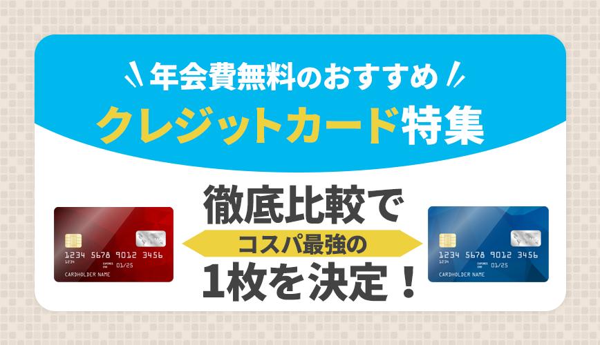 年会費無料のおすすめクレジットカード特集 徹底比較でコスパ最強の1枚を決定!