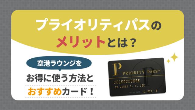 プライオリティパスのメリットとは?空港ラウンジをお得に使う方法とおすすめカード!