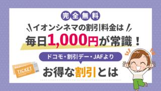 【完全無料】イオンシネマの割引料金は毎日1,000円が常識!ドコモ・割引デー・JAFよりお得な割引とは