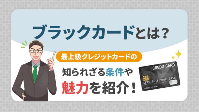 ブラックカードとは?最上級クレジットカードの知られざる条件や魅力を紹介!