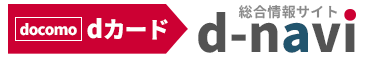 docomo dカード総合情報サイト
