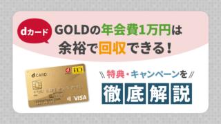 dカード GOLDの年会費1万円は余裕で回収できる!特典・キャンペーンを徹底解説!