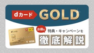 dカード GOLDのお得な特典・キャンペーンを徹底解説!