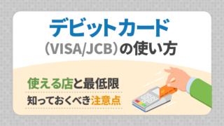 デビットカード(VISA/JCB)の使い方|使える店と最低限知っておくべき注意点