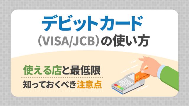 デビットカード(VISA/JCB)の使い方 使える店と最低限知っておくべき注意点
