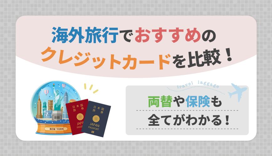 海外旅行でおすすめのクレジットカードを比較!両替や保険も全てがわかる!