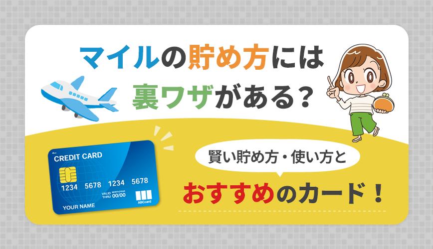 マイルの貯め方には裏ワザがある?賢い貯め方・使い方とおすすめのカード!