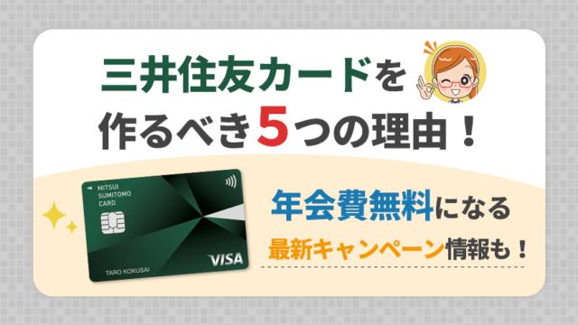 三井住友カードを作るべき5つの理由!年会費無料になる最新キャンペーン情報も!