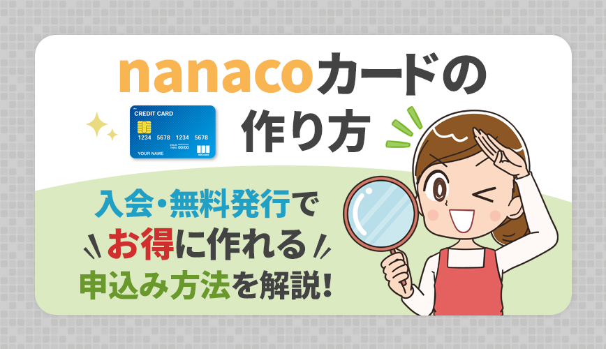 カード 作成 ナナコ