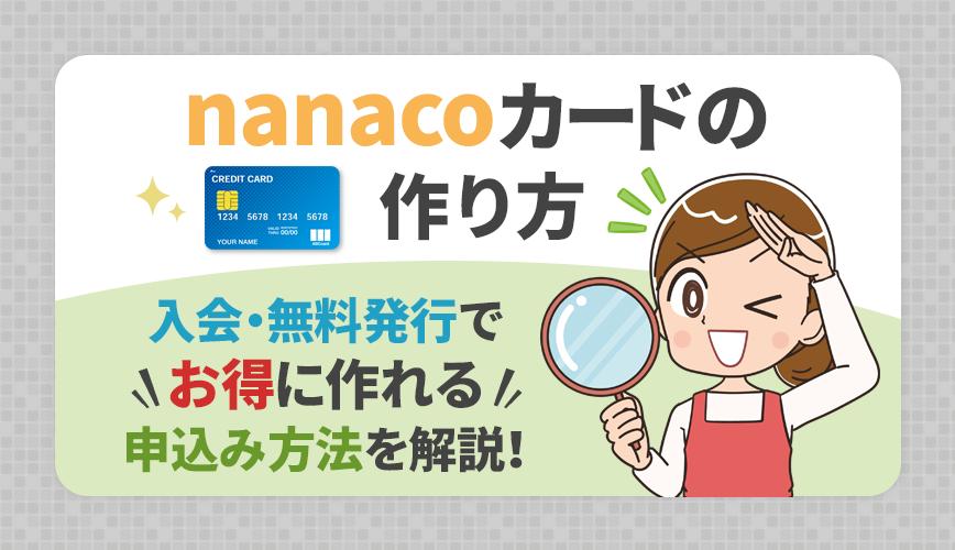 nanacoカードの作り方!入会・無料発行でお得に作れる申込み方法を解説!