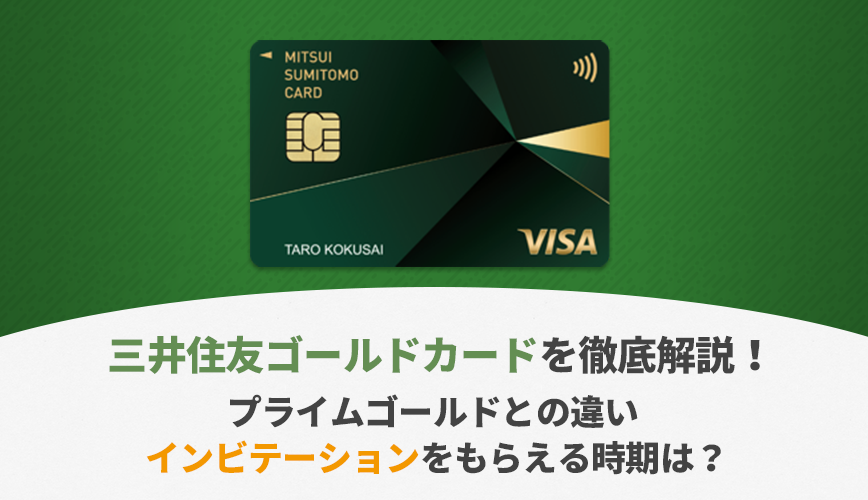 三井住友カード ゴールドを徹底解説!プライムゴールドとの違いやインビテーションをもらえる時期は?