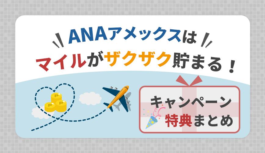 ANAアメックスはマイルがザクザク貯まる!キャンペーン・特典まとめ