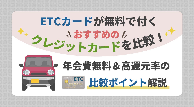 ETCカードが無料で付くおすすめのクレジットカードを比較!コスパ最強でETCを使う方法とは?