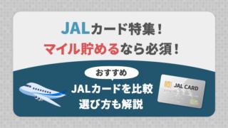 JALカード特集!マイル貯めるなら必須!おすすめJALカードを比較・選び方も解説